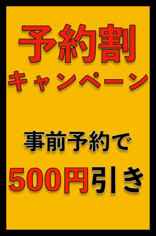修理の事前予約をすることで修理料金が500円引きになります