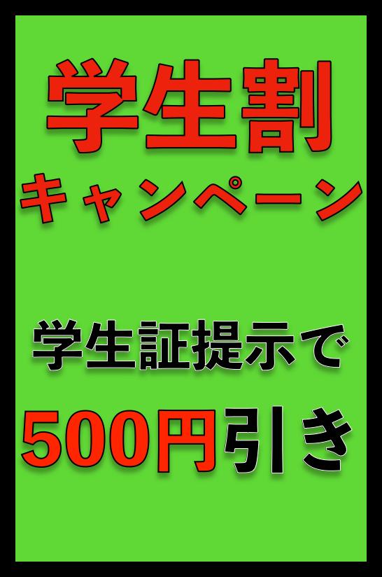 学生さまは学生証の提示で修理料金が500円引きになります