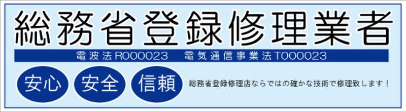 総務省登録修理業者電波法R000023電気通信事業法T000023安心安全信頼