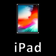 iPad修理料金の価格表