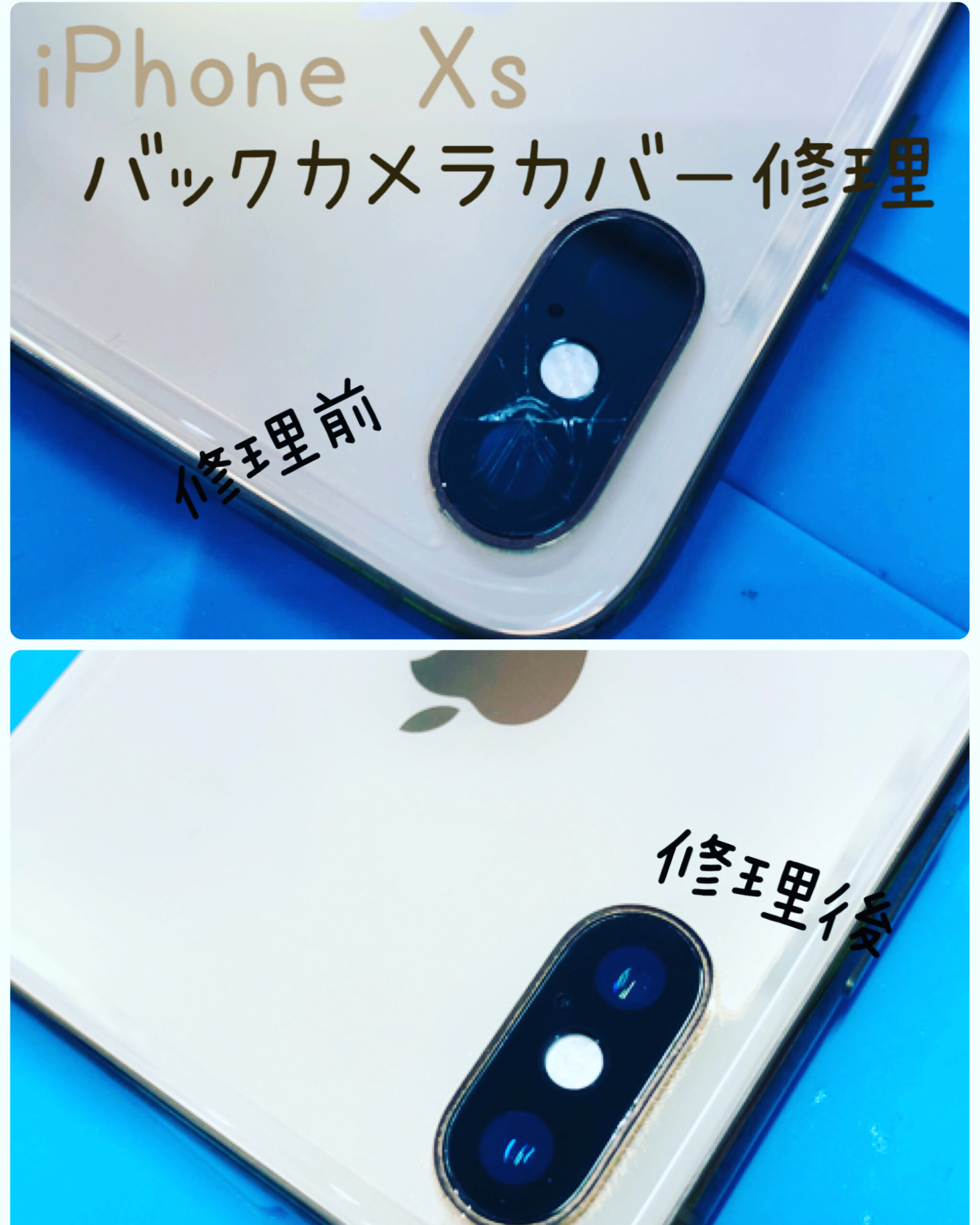 iPhone修理バックカメラカバー修理画像