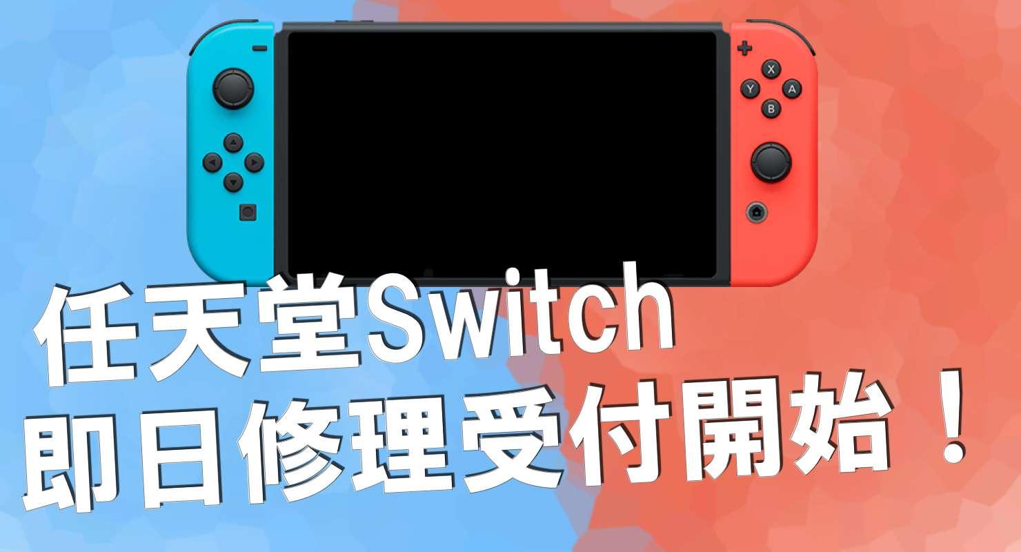 任天堂Switchの即日修理受付してます。