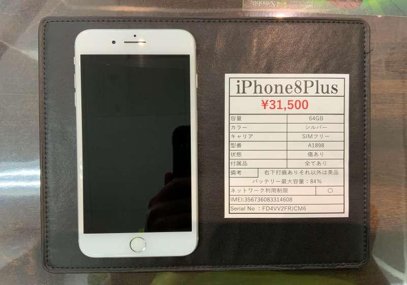 iPhone8Plusの端末画像