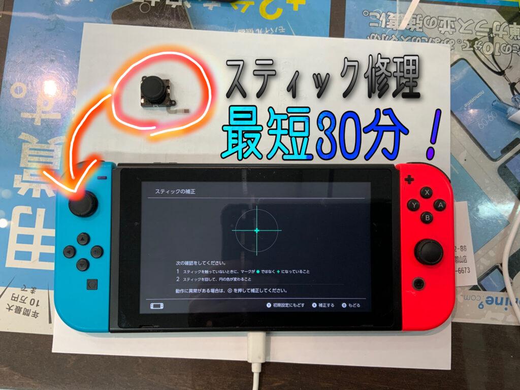 任天堂Switchのジョイコン修理を30分で受付しています
