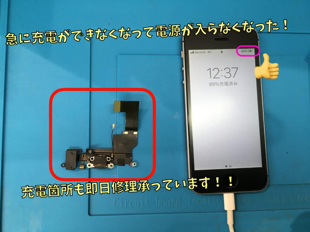 充電ができなくなったiPhoneの即日修理受付可能