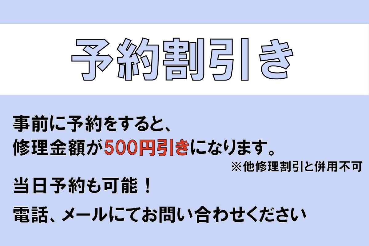 事前に予約をすると修理金額が500円引きになります