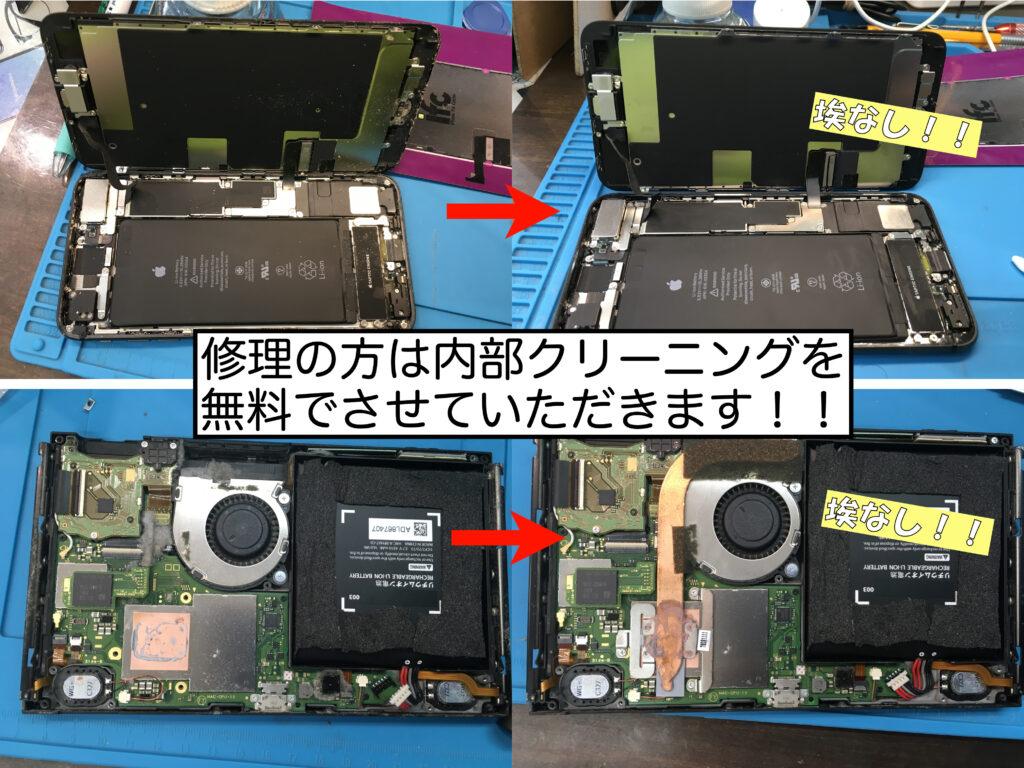 iPhoneやSwitchの中に入った埃を修理同時の方は無料でクリーニングします
