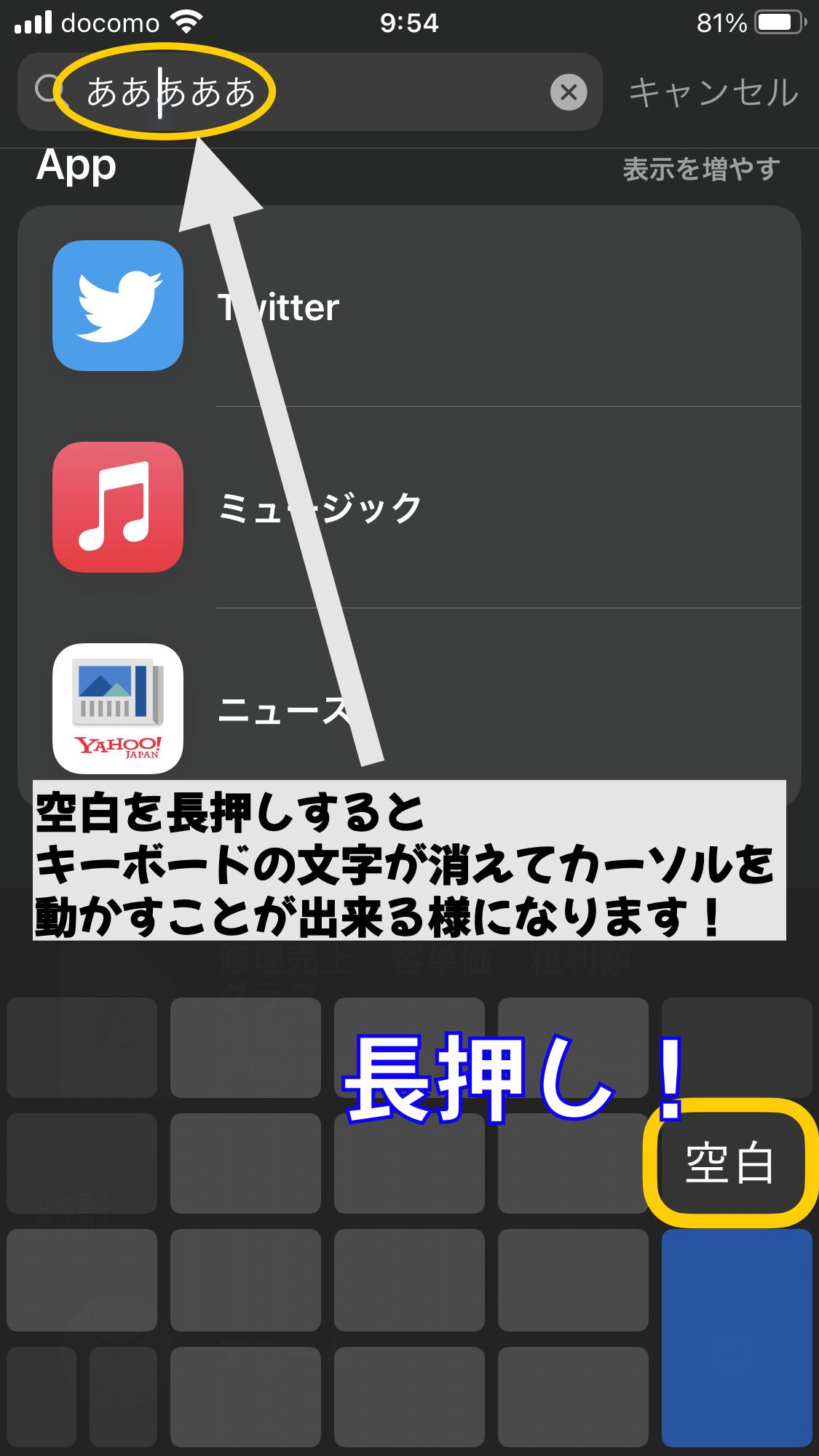 iPhoneで文字カーソルを動かす方法
