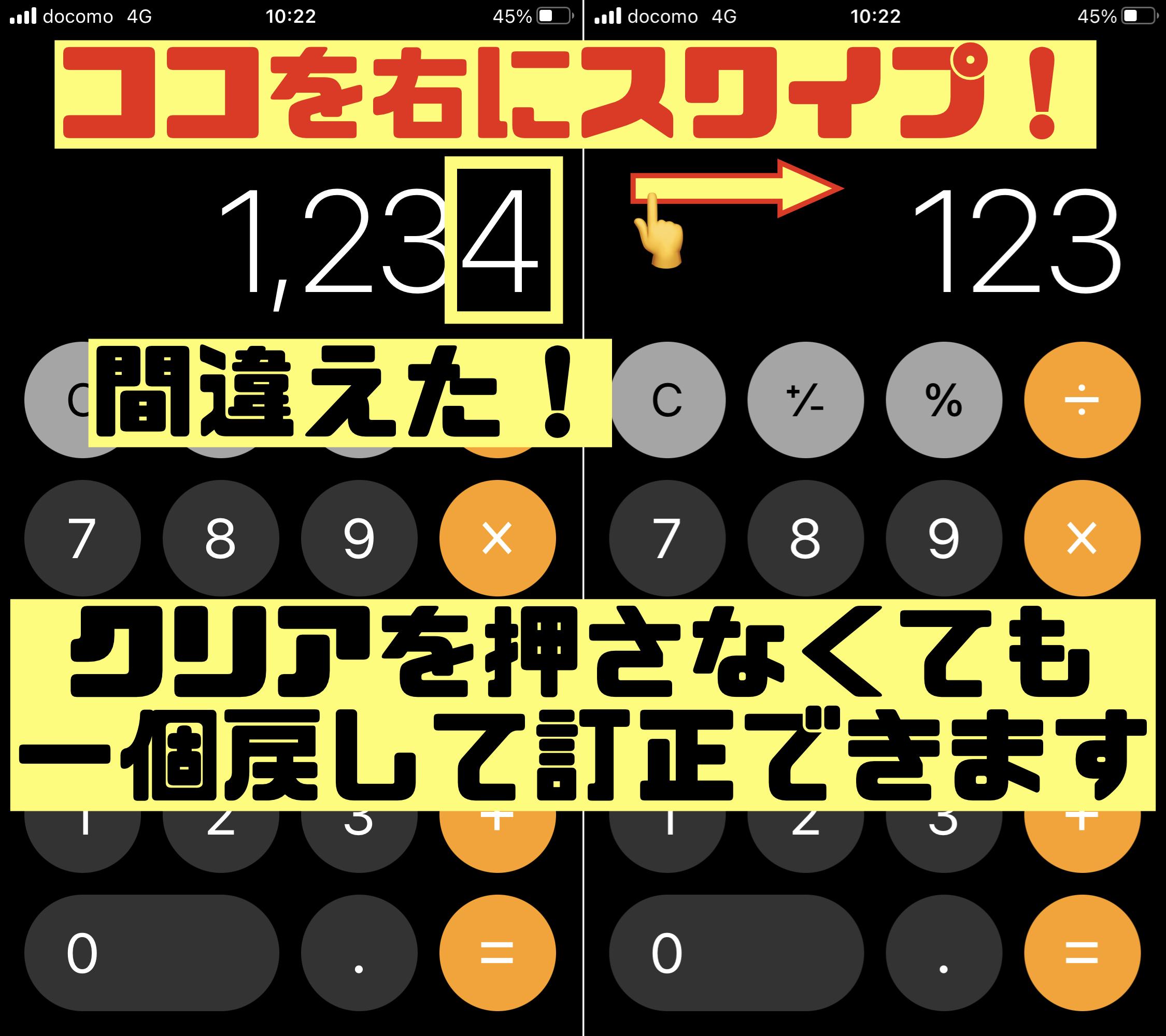 iPhoneの電卓で1個数字を戻す方法